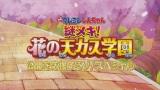 テレ朝チャンネル1で4月24日放送