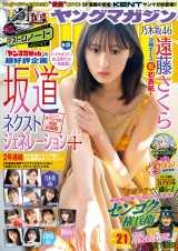 『週刊ヤングマガジン』21号表紙を飾る乃木坂46・遠藤さくら
