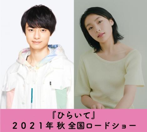 映画『ひらいて』に出演する作間龍斗(HiHi Jets/ジャニーズJr.)、芋生悠