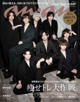 28日発売『anan』の表紙を飾るHey! Say! JUMP(C)マガジンハウス