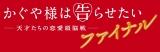 映画『かぐや様は告らせたい 〜天才たちの恋愛頭脳戦〜 ファイナル』ロゴ (C)2021映画『かぐや様は告らせたいファイナル』製作委員会(C)赤坂アカ/集英社