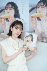 卒業記念フォトブック『いつのまにか』発売記念ZOOM会見に登壇した堀未央奈