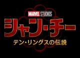 マーベル・スタジオ 新たなヒーロー誕生の物語、映画『シャン・チー/テン・リングスの伝説』(9月3日公開) (C)Marvel Studios 2021