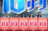 22日放送『ネプアップデートリーグ』に出演する(左から)名倉潤、坂口健太郎、北村一輝、池田鉄洋、シュウペイ(C)フジテレビ