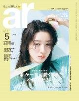 『ar』5月号表紙
