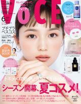 『VOCE』6月号通常版表紙を飾る川口春奈