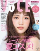 『VOCE』6月号増刊表紙を飾る川口春奈