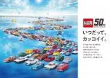 トミカ50周年キービジュアル(C)TOMY