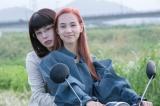 Netflix映画『彼女』(配信中)水原希子(左)&さとうほなみ(右)メイキング写真
