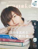 28日発売の『Hanako』表紙に登場するSnow Man・阿部亮平 (C)マガジンハウス