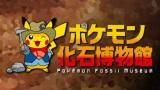 巡回展『ポケモン化石博物館』の開催が決定