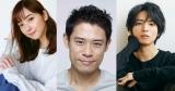 ドラマ『白い濁流』で共演する(左から)佐々木希、伊藤淳史、桐山漣