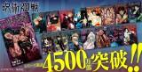 『呪術廻戦』シリーズ累計発行部数4500万部突破(C)芥見下々/集英社
