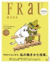 『FRaU』SDGs MOOK表紙
