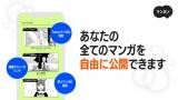 漫画投稿サービス「マンガノ」スタート