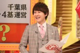 21日放送のバラエティー『ホンマでっか!?TV』2時間スペシャルに出演するTAKIUE(C)フジテレビ