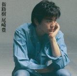 尾崎豊 4thアルバム『街路樹』ジャケット