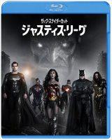 『ジャスティス・リーグ:ザック・スナイダーカット』Blu-ray、6月25日発売 JUSTICE LEAGUE and all related characters and elements and trademarks of and (C) DC. Zack Snyder's Justice League (C) 2021 Warner Bros. Entertainment Inc. All rights reserved.