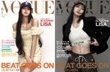 『VOGUE JAPAN』6月号通常版・特別表紙版(増刊)に登場するBLACKPINK・リサ