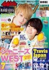 『週刊ザテレビジョン』4/30号表紙を飾る横山裕&西畑大吾