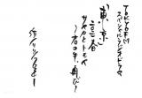 リリー・フランキー書き下ろしのオリジナルラジオドラマ『「東京」2021春 サヤカとトモヤ 〜君の牛、再び〜』