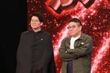 26日放送のTBS系バラエティー『霜降りミキXITSP』に出演するミキ(C)TBS