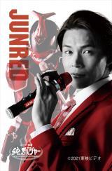 白川裕二郎=映画『スーパー戦闘 純烈ジャー』(9月10日公開)キャストビジュアルを使用したムビチケ(C)2021東映ビデオ