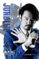 小田井涼平=映画『スーパー戦闘 純烈ジャー』(9月10日公開)キャストビジュアルを使用したムビチケ(C)2021東映ビデオ