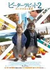 映画『ピーターラビット2/バーナバスの誘惑』(6月25日公開)日本版ポスター