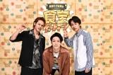 22日スタートの『KAT-TUNの食宝ゲッットゥーン』収録後、囲み取材に参加したKAT-TUNの上田竜也、亀梨和也、中丸雄一 (C)TBS