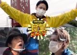 22日スタートの『KAT-TUNの食宝ゲッットゥーン』初回ロケの模様(C)TBS