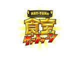 22日スタートの『KAT-TUNの食宝ゲッットゥーン』(C)TBS