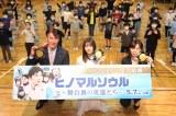 映画『ヒノマルソウル〜舞台裏の英雄たち〜』特別授業イベントに登場した(左から)西方仁也氏、小坂菜緒、吉泉賀子氏