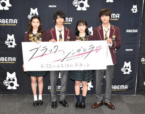 ABEMAドラマ『ブラックシンデレラ』メディア合同取材に出席した(左から)愛花、神尾楓珠、莉子、板垣瑞生 (C)ORICON NewS inc.