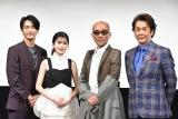 映画『しあわせのマスカット』完成披露試写会に出席した(左から)中河内雅貴、福本莉子、竹中直人、長谷川初範 (C)ORICON NewS inc.