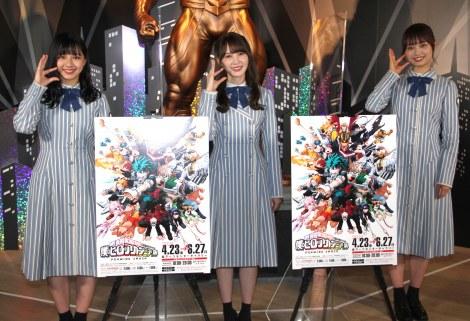 ヒロアカの大ファンだという日向坂46(左から)渡邉美穂、加藤史帆、濱岸ひより=『僕のヒーローアカデミア展 DRAWING SMASH』のPRイベント (C)ORICON NewS inc.