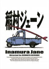 桑田佳祐 監督作品、伝説の音楽映画『稲村ジェーン』(1990年公開)30年の時を経て、初のBlu-ray&DVD化決定