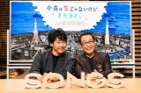 5月6日放送『SONGS』で「今夜は生じゃないけど『さだまさし』 in SONGS』企画再び(C)NHK