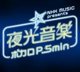 5月9日からスタートするNHK総合の新番組『夜光音楽 ボカロP 5min.』(毎週日曜 深0:35〜0:40)