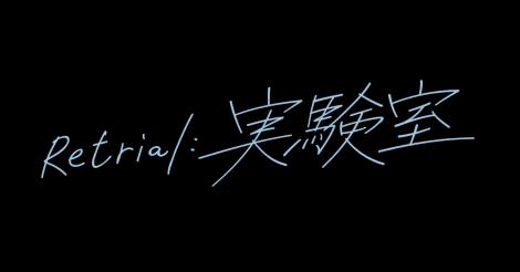 舞台『Retrial:実験室』ロゴ