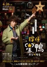 シンドラ『探偵☆星鴨』ポスタービジュアル(C)NTV・J Storm