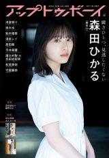 『アップトゥボーイ Vol.302』の表紙を飾る櫻坂46・森田ひかる
