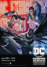 『DC展 スーパーヒーローの誕生』 DC SUPER HEROES and all related characters and elements (c) & TM  DC Comics. WB SHIELD: (c)& TM WBEI. (s21)