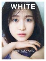 『WHITE graph 006』表紙 撮影:土山大輔(TRON)/講談社