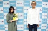 22日放送のTOKYO FM『山崎怜奈の誰かに話したかったこと。』に松重豊が出演