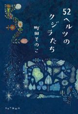 町田そのこ『52ヘルツのクジラたち』(中央公論新社)