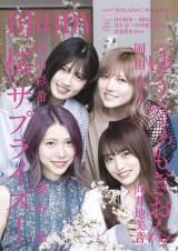 『BRODY』6月号に登場するAKB48(上段から)村山彩希、岡田奈々、(下段左から)茂木忍、向井地美音
