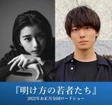 黒島結菜『明け方の若者たち』出演