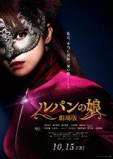 『劇場版 ルパンの娘』公開日は10月15日予定。超特報映像&ティザービジュアルを解禁 (C)横関大/講談社 (C)2021「劇場版 ルパンの娘」製作委員会