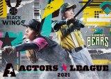 野球好きの舞台俳優37人によるドリームマッチ『ACTORS☆LEAGUE 2021』が開催 (C)ACTORS☆LEAGUE 2021